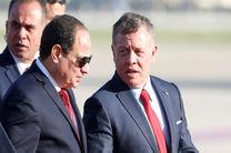 رایزنی رهبران اردن و مصر در مورد فلسطین