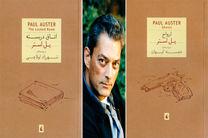 دو کتاب دیگر از پل استر با قطع جیبی چاپ شدند