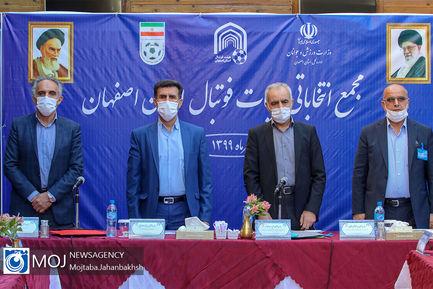 مجمع انتخاباتی هیات فوتبال استان اصفهان