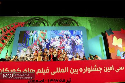 مراسم+افتتاحیه+سی+امین+جشنواره+جهانی+فیلم+کودک+در+اصفهان