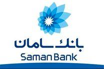 تغییر سر شماره ارسال پیامک های بانک سامان