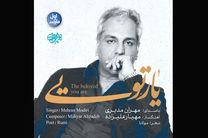 مهران مدیری «یار تویی» را به عارف لرستانی تقدیم کرد