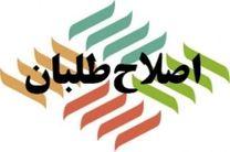 سهمخواهی اصلاحطلبان یا نادیده گرفتن پیام انتخابات
