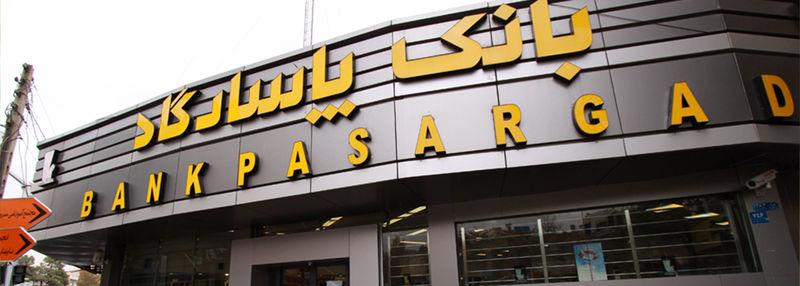 اختلال در سامانه سوئیچ کارت بانک پاسارگاد در 15 مهر ماه