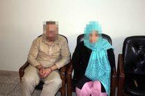 زوج کلاهبردار تهرانی به دام افتادند