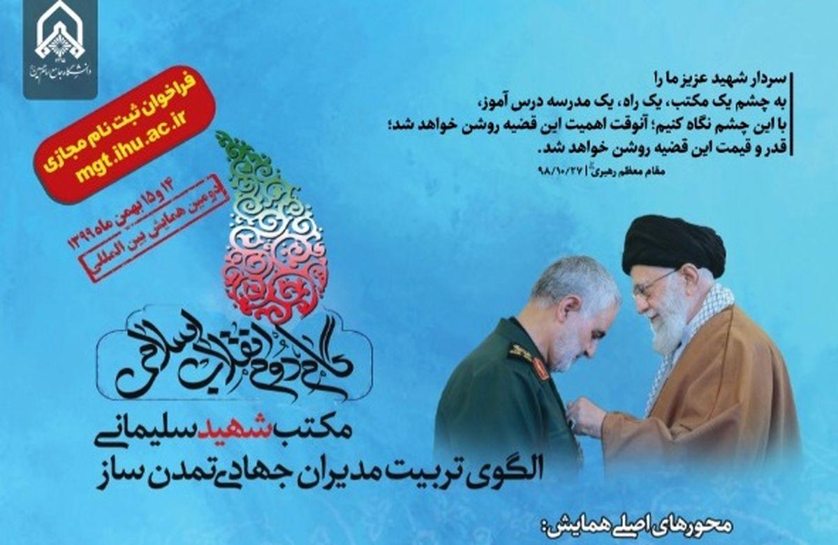 آخرین مهلت ثبت نام در همایش بین المللی گام دوم انقلاب، مکتب شهید سلیمانی