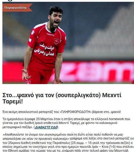 طارمی در لیست خرید تابستانی 4 تیم مطرح یونانی