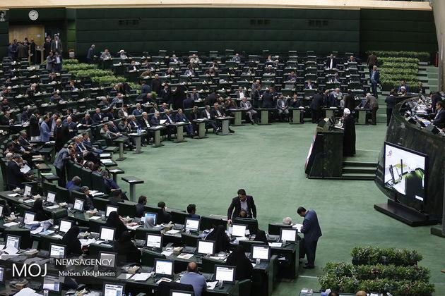 جلسه علنی مجلس 29 آذر  آغاز شد