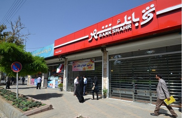 همکاری بانک شهر با بانکهای معتبر خارجی