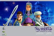 مسلمانان استرالیا به تماشای «شاهزاده روم» نشستند