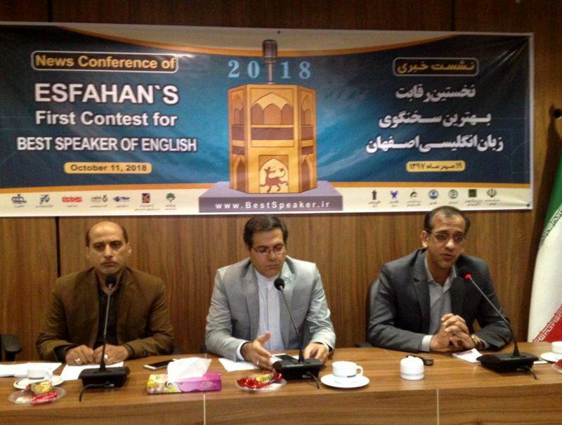 نخستین رقابت بهترین سخنگوی زبان انگلیسی اصفهان 2018 برگزار خواهد شد