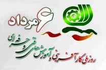 تبریک استاندار اصفهان به مناسبت روز ملی کارآفرینی و هفته مهارت