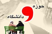 شهید مفتح منادی وحدت حوزه و دانشگاه بود