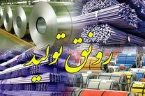 تسهیلات 282 میلیارد ریالی رونق تولید تصویب شد