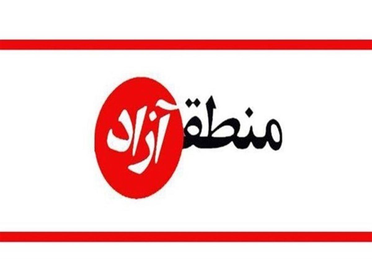 """مهران به """"منطقه آزاد"""" ارتقاء یافت"""