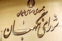 برگزاری مجمع مشورتی حقوقی شورای نگهبان