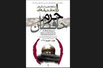 سفر به عراق و ۲۰ سکه؛ جایزه مسابقه حافظان حرم