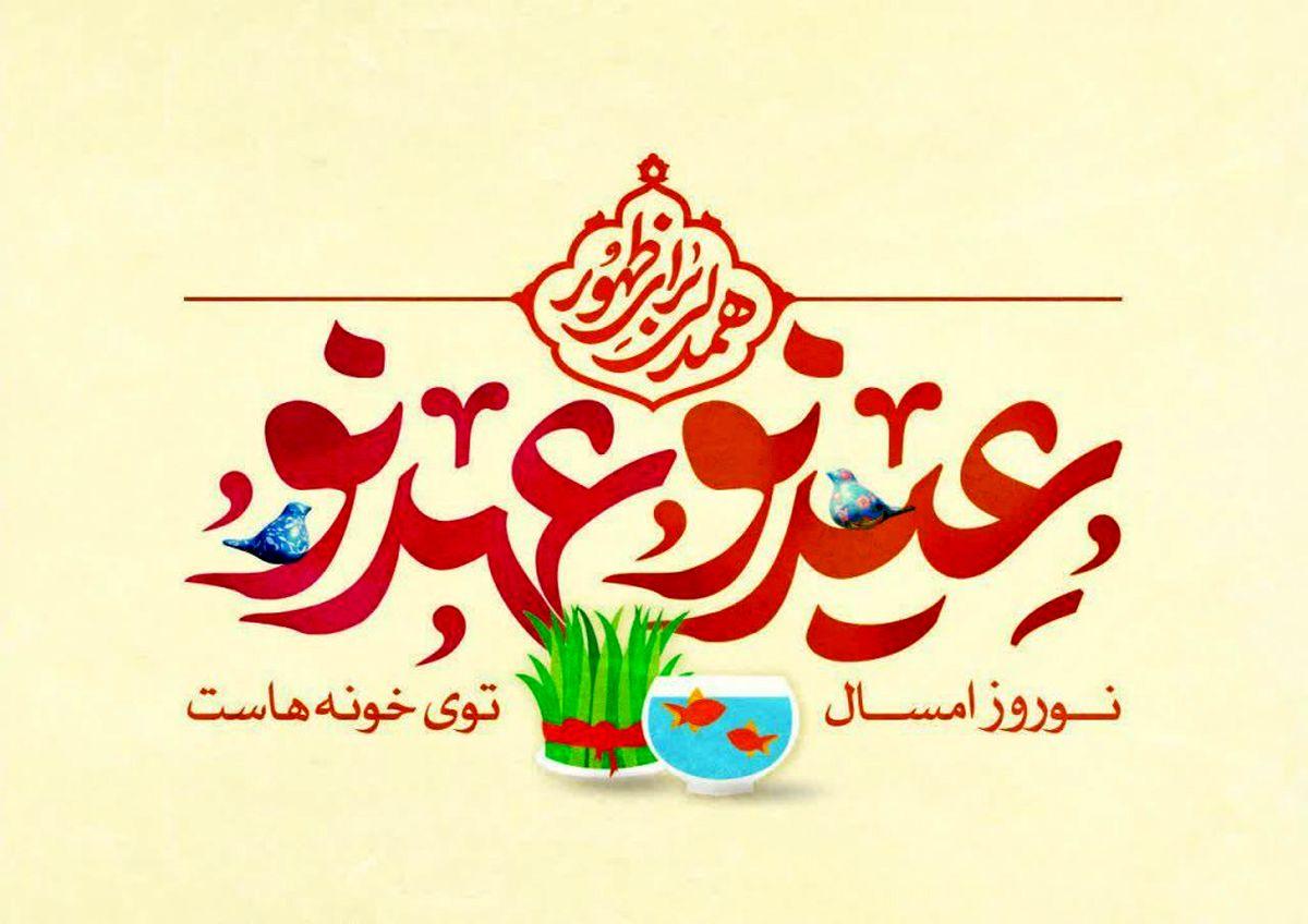 اجرای پویش «همدلی برای ظهور» با شعار عید نو، عهد نو