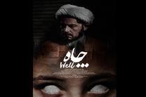 رحیم نوروزی چاه را در ژانر وحشت بازی کرد/ رونمایی از پوستر