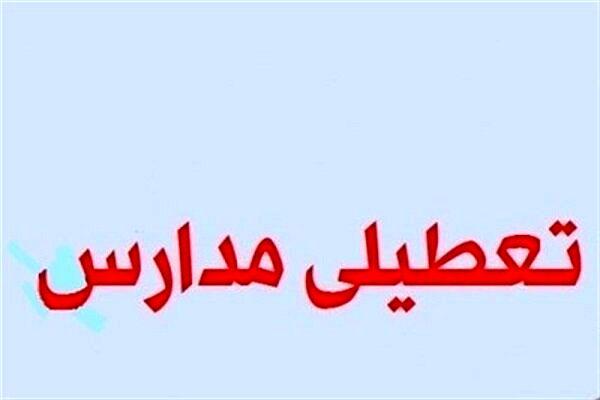 فردا ۲۵ آذر مدارس تهران تعطیل شد