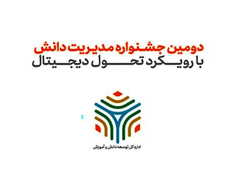 دومین جشنواره مدیریت دانش همراه اول برگزار شد