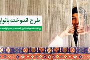 بانوان از تسهیلات ویژه بانک مهر ایران برخوردار می شوند