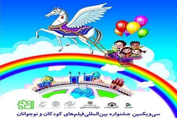 جدول اکران سیویکمین جشنواره فیلم کودک و نوجوان در گیلان منتشر شد