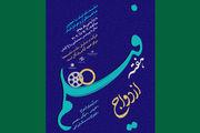سینمای ایران عروسی می گیرد/هفته فیلم ازدواج در پردیس باغ کتاب