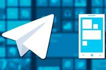 فیلتر تلگرام در شورای عالی فضای مجازی و با ریاست روحانی تایید شده بود/دوگانگی رفتار روحانی فقط در موضوع فیلتر تلگرام نیست