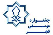 شیوه برگزاری بخش بین الملل سی و ششمین جشنواره موسیقی فجر بررسی شد