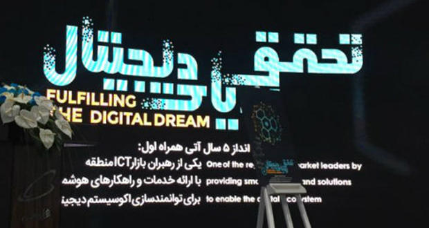 مسیر حرکتی اقتصاد دیجیتال و ساخت ایران دیجیتال نیاز به نیروی جوان دارد
