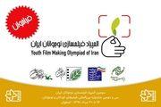 سومین المپیاد فیلمسازی نوجوانان ایران فراخوان داد