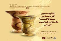 حضور 21 باستانشناس خارجی در پانزدهمین کنگره باستانشناسی ایران