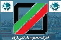 بخشنامه گمرک برای تردد در ایام اربعین حسینی