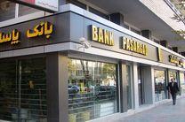 برداشت وجه بدون کارت توسط شخص دوم از خودپردازهای بانک پاسارگاد