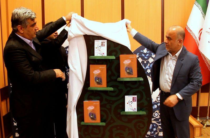 رونمایی از نماهنگ «چوم براه» و دفتر اول وصیت نامه شهدای استان گیلان