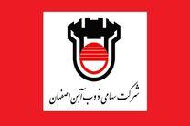 حضور فعال  شرکت ذوب آهن اصفهان در نمایشگاه بهره وری انرژی و آب