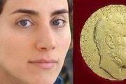 واکنش دانشگاه «استنفورد» به فقدان «مریم میرزاخانی»