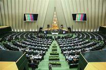 جلسه علنی مجلس پایان یافت / جلسه بعدی ۱۷ مرداد