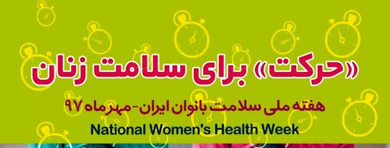 همایش «حرکت» برای سلامت زنان در رشت برگزار شد
