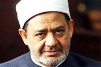 شیخ الأزهر مصر ملاقات با معاون ترامپ را لغو کرد