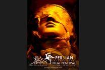 مهلت ارسال اثر به جشنواره جهانی فیلم پارسی پایان می یابد / رونمایی از پوستر جشنواره