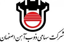 آوای دلنشین قرآن در ذوب آهن اصفهان طنین انداز شد