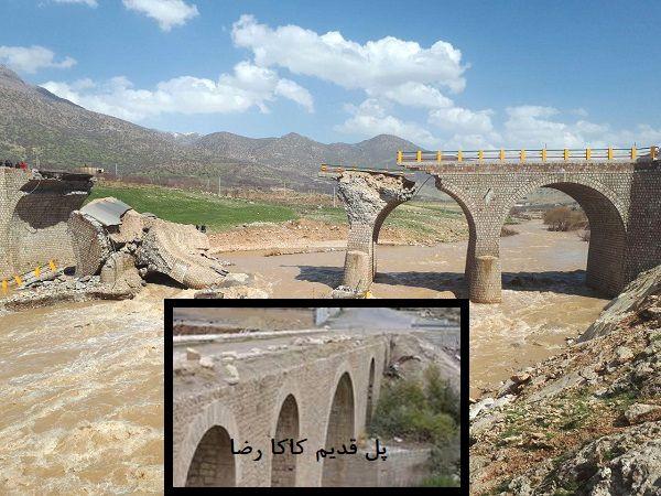 بررسی دلیل تخریب بیشتر سازه های جدید در سیل اخیر/دلایل تخریب پل تازه ساز کاکارضا
