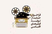 دومین فراخوان طرح حمایت بنیاد سینمایی فارابی از تولید فیلم اقتباسی منتشر شد