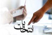 زمان برگزاری انتخابات یازدهمین دوره مجلس مشخص شد