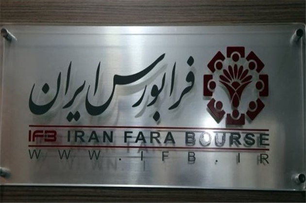 معاملات فرابورس ایران به مدت سه دقیقه متوقف میشود