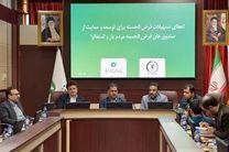 حمایت بانک قرض الحسنه مهرایران از ۱۵ هزار صندوق قرض الحسنه مردم یار و اشتغال محور