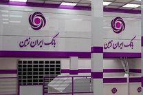 بانک ایران زمین تا سال 1400 بانکی تمام دیجیتال می شود