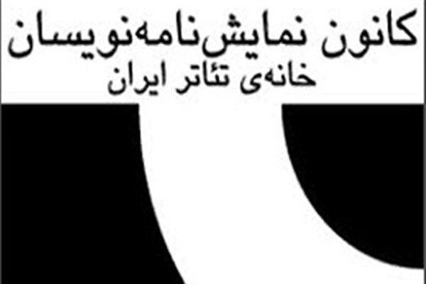 مجمع عمومی کانون نمایشنامهنویسان خانه تئاتر ایران برگزار می شود
